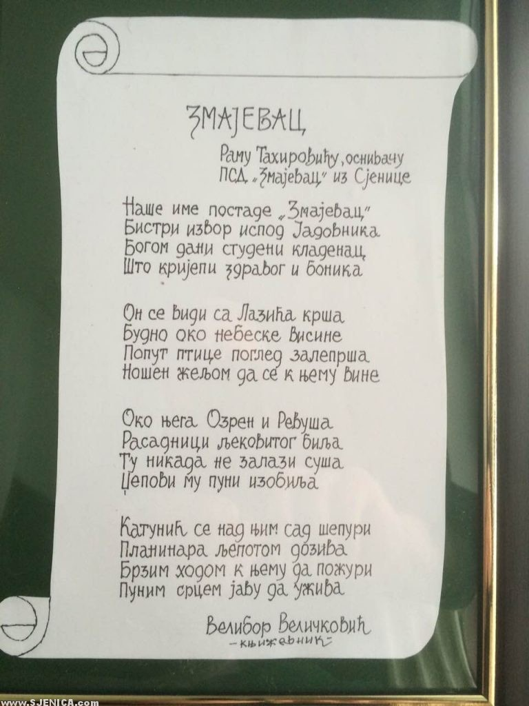 Ramo Tahirovic - Velibor Velickovic - Pesma osnivacu Zmajevaca - Veljo